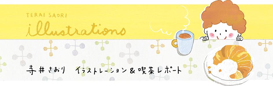 寺井さおり イラストレーション